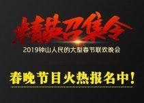 [心系家乡,爱在钟山]2019钟山人民的大型春节联欢晚会最强号召令!-钟山网-钟山村